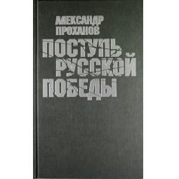 фото Поступь русской победы