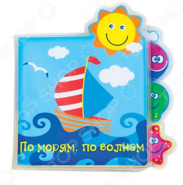 фото Книжка для ванной Мир детства «По морям по волнам», Игрушки для ванной
