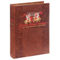 фото Древняя русская история. До монгольского нашествия