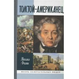 фото Толстой-американец
