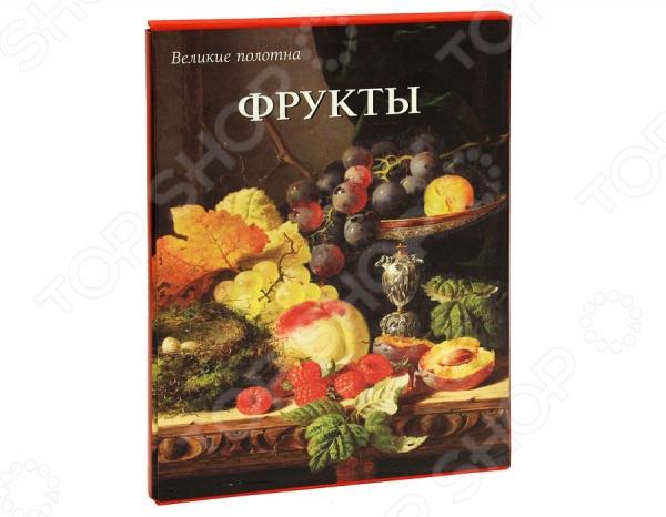 Фрукты и овощи, подобно цветам, обладают значениями в культуре, и в книге эти значения указываются. Плоды обращены сразу к трем чувствам человека к зрению, обонянию и вкусу. А вкус, в свою очередь, в XVII веке приобретает не только буквальное значение, но и еще одно умение человека наслаждаться произведениями искусства. Поэтому фрукты на натюрмортах становятся не только изображениями еды, но и важными эстетическими объектами, несущими в себе информацию о людях той или иной эпохи и их представлениях о мире. Читателю будет интересно узнать, что символика фруктов тесно связана со строением человеческого тела. Сок граната или красное виноградное вино уподоблялись Крови Христовой, а затем и любой праведной крови, и тоже связывались с мотивами бессмертия и воскресения. Приведены основные значения фруктов в искусстве. В книге можно увидеть, как развивалась натюрмортная живопись до Караваджо и после. Книга предназначена широкому кругу любителей живописи. Она будет интересна и преподавателям и студентам художественных вузов и училищ.