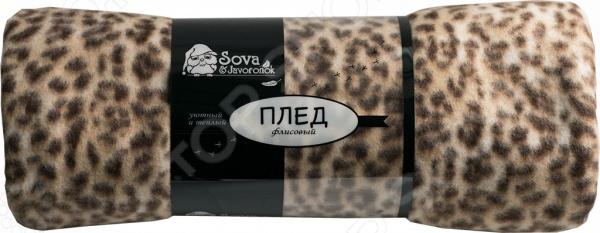 Плед Сова и Жаворонок «Леопард» плед сова и жаворонок гринвич флисовый 150x200