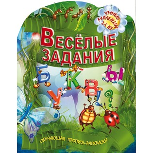 Купить Веселые задания. Обучающая пропись-раскраска (для детей 2-5 лет)