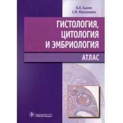 Купить Гистология, цитология и эмбриология. Атлас. Учебное пособие