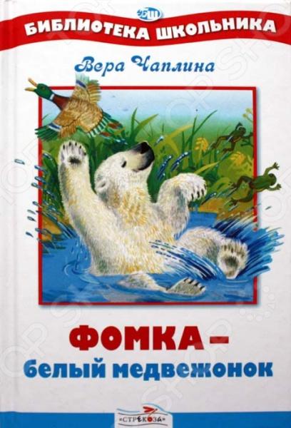 Фомка - белый медвежонокПроизведения отечественных писателей<br>В сборник вошли познавательные и занимательные рассказы В.Чаплиной о том, как растут, воспитываются и приручаются животные в зоопарке.<br>