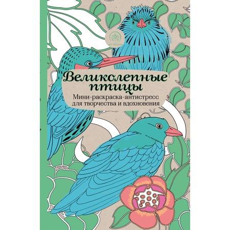 Купить Великолепные птицы. Мини-раскраска-антистресс для творчества и вдохновения