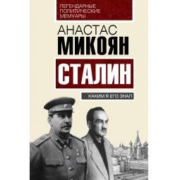 фото Сталин. Каким я его знал