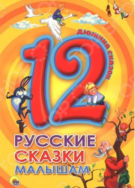 Русские сказки малышамРусские народные сказки<br>Вашему вниманию представлен сборник из двенадцати сказок для детей дошкольного и младшего школьного возраста.<br>