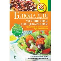 Купить Блюда для улучшения пищеварения