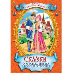 Купить Сказки о красных девицах и добрых молодцах