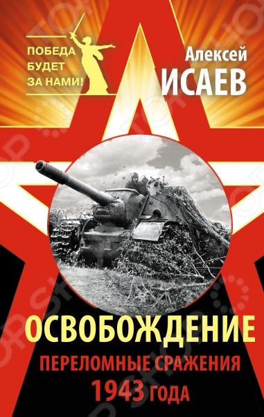 Как гитлеровцы оправдывали провал блицкрига баснями про лучшего полководца Сталина генерала Мороз , так и красноармейцы первые годы войны четко делили фрицев на зимних и летних , боеспособность которых отличалась на порядок. Зимнего немца можно было бить и в 1941-м под Москвой, и в 42-м под Сталинградом. Летний немец оставался непобедимым до 1943 года лишь на Курской дуге Красная Армия впервые одолела Вермахт без помощи генерала Мороза . Почему гитлеровцам на этот раз не удалось повторить успех предыдущих летних кампаний Как менялось соотношение сил на советско-германском фронте С чего началось легендарное ОСВОБОЖДЕНИЕ И какую цену пришлось заплатить за первые летние победы Красной Армии и коренной перелом в Великой Отечественной войне От Сталинградского триумфа до немецкого контрудара под Харьковом и от Огненной дуги до форсирования Днепра в этой книге ведущий военный историк анализирует переломные сражения Второй Мировой, в ходе которых Красная Армия перехватила у Вермахта стратегическую инициативу, чтобы не упустить ее до самого Берлина.