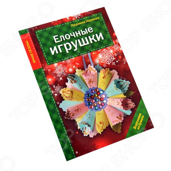 Елочные игрушкиДомашние ремесла и поделки<br>Представляем вниманию рукодельниц семь нарядных елочных игрушек из цветной бумаги, каждую из которых можно сделать в течение часа. Простые и доступные материалы и инструменты, понятные описания, цветные иллюстрации - все это делает книгу красивой и полезной. Книга рассчитана на широкий круг читателей.<br>