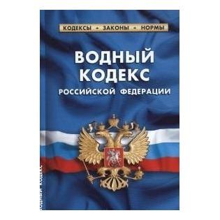 Купить Водный кодекс Российской Федерации