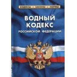 фото Водный кодекс Российской Федерации