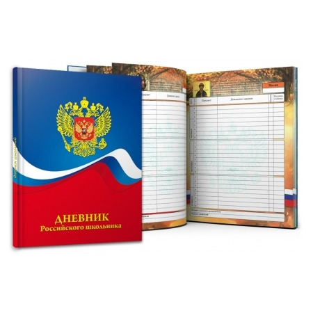 Купить Дневник школьный Проф-Пресс «Герб и цвета флага»