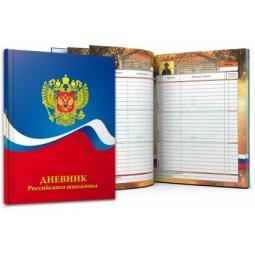 фото Дневник школьный Проф-Пресс «Герб и цвета флага»