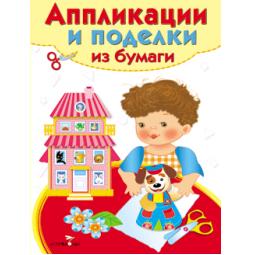 Купить Аппликации и поделки из бумаги (для детей 4-5 лет)