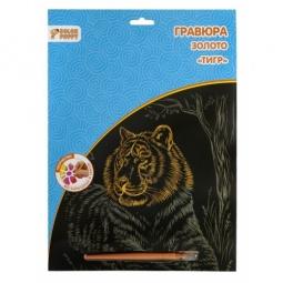 фото Гравюра маленькая с пластиковым штихелем Color Puppy «Тигр» 95260