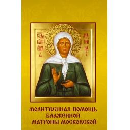 Купить Молитвенная помощь блаженной Матроны Московской (набор открыток)