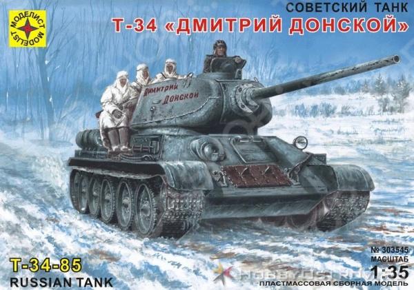 Сборная модель танка Моделист «Т-34 Дмитрий Донской»Танки<br>Сборная модель танка Моделист Т-34 Дмитрий Донской набор для сборки миниатюрной копии танка. Для скрепления деталей в комплект входят краски, клей и кисточка. Выполнен танк из качественного материала, безопасного для ребенка. Модель соответствует полностью историческому оригиналу и выполнена с приятной детализацией. Такой набор станет прекрасным подарком как для ребенка, так и для взрослого и позволит увлекательно провести досуг, развивая логическое мышление, координацию движений и внимательность.<br>