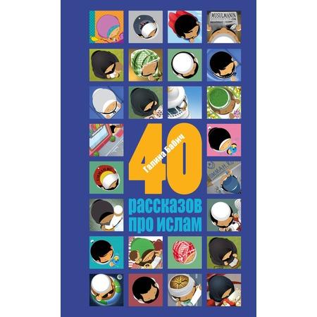 Купить 40 рассказов про ислам