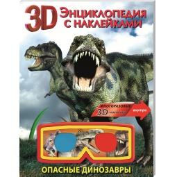фото Опасные динозавры (+ наклейки и 3D-очки)
