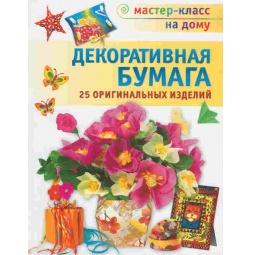 Купить Декоративная бумага. 25 оригинальных изделий
