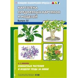 фото Картотека предметных картинок и моделей. Выпуск 32. Комнатные растения и модели ухода за ними