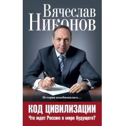 фото Код цивилизации. Что ждет Россию в мире будущего?