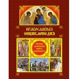Купить Православная энциклопедия. Полная домашняя книга верующего