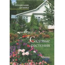 Купить Садовые растения. Справочник дачника