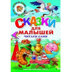 Купить Сказки для малышей