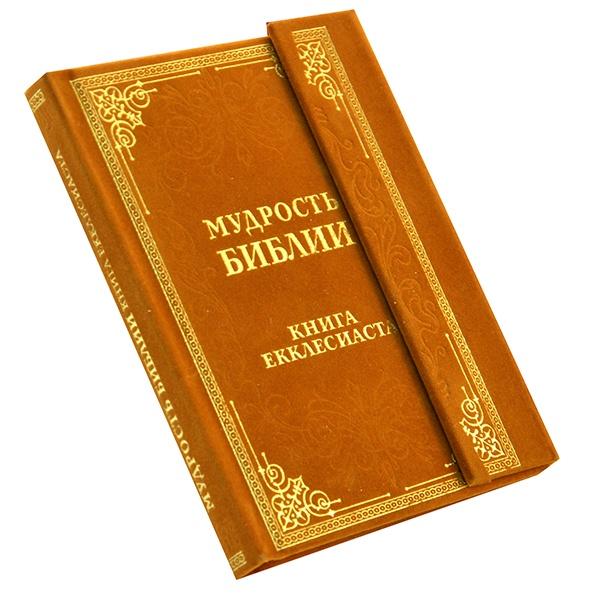 По древнему преданию, автором этой великой книги жизненной мудрости был библейский царь Соломон. Уже на закате своей жизни, испытав практически все, что только может испытать человек, Соломон написал свою поразительную книгу, проникнутую одновременно отчаянием, скорбью и мудростью, дарующей настоящее счастье. Уже тысячелетия Книга Екклесиаста буквально заучивается наизусть всеми поколениями живущих, а цитаты из нее стали самыми знаменитыми афоризмами, именно из-за того, что ее автору удалось проникнуть в великую тайну жизни и точно и поэтично ее выразить. Данное подарочное издание карманного формата сделано для всех ценителей настоящей мудрости всего человечества. Книга сделана так, что ее могут читать и люди со слабым зрением.