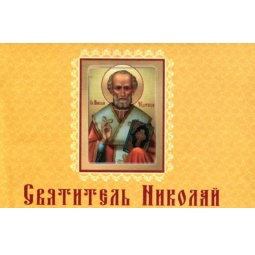 фото Святитель Николай
