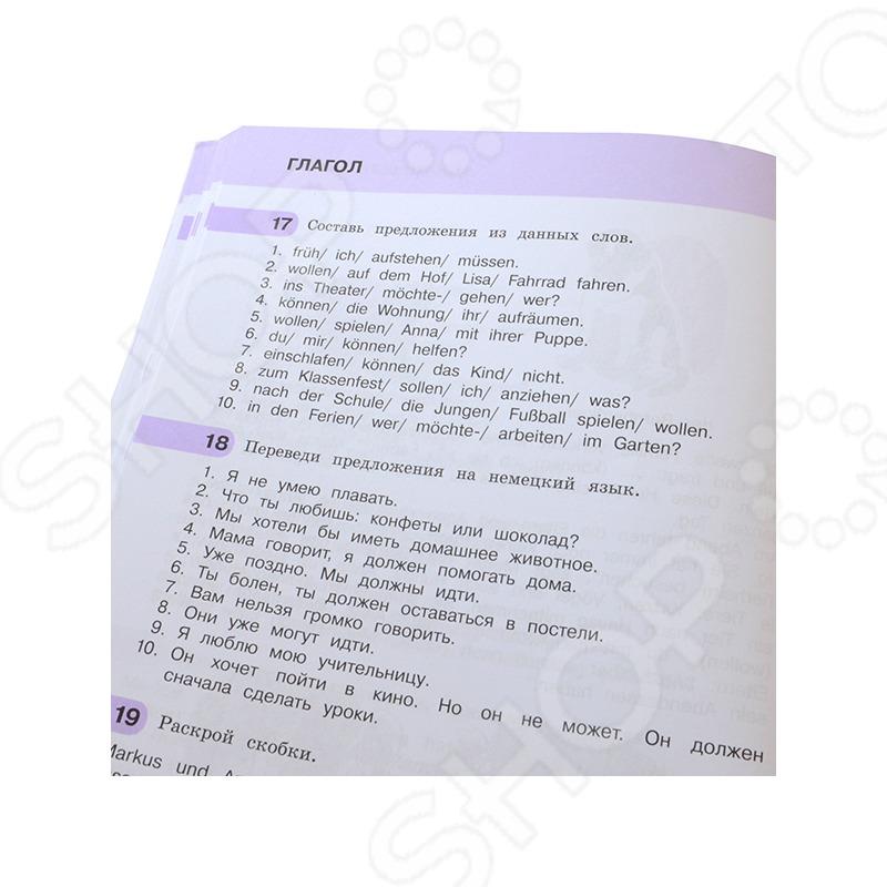 немецкий язык время грамматики артемова решебник
