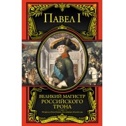 фото Великий магистр российского трона