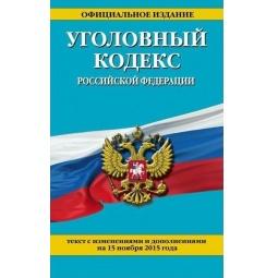 фото Уголовный кодекс Российской Федерации. Текст с изменениями и дополнениями на 1 декабря 2015 г.