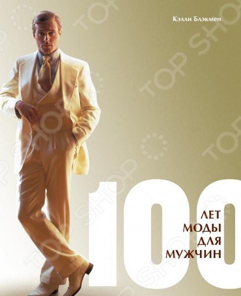 Мужчина стоит того же, что и его галстук . Оноре де Бальзак До начала ХХ века мода для мужчин влачила тихое и скучноватое существование: покачивала цилиндрами, выставляла жилеты и умирала от зависти к гусарским ментикам. ХХ век ворвался в мужскую моду, сияя красками, оттенками и разнообразием стилей, почти сразу смытыx хаки Первой мировой. Потом появилось всё: смокинги и костюмы с Сэвил-Роу, чарльстон и борсалино... и всё снова унесла война, ещё более чудовищная и безжалостная. Мужчины выжили, и мода помогала им ощутить радость свободы и радость жизни. ХХ век предстаёт перед нами во всей красе невероятное разнообразие стилей, красок, дизайна; творения Пьера Кардена, Джорджио Армани и Ральфа Лорена соседствуют с уличной модой 60-х, панками и хиппи. Кадры и афиши фильмов, ставших культовыми, портреты мо дельеров и дизайнеров и даже заметки из советских газет всё это составляющие образа ХХ века века моды для мужчин. Все они перед вами в этой удивительной книге.