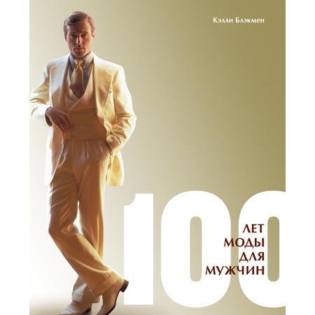 Купить 100 лет моды для мужчин