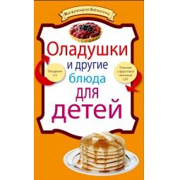 Купить Оладушки и другие блюда для детей