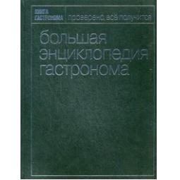 Купить Большая Энциклопедия Гастронома