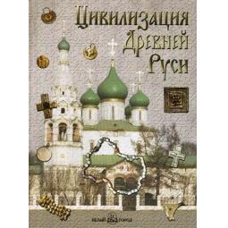 фото Цивилизация Древней Руси XI-XVII веков