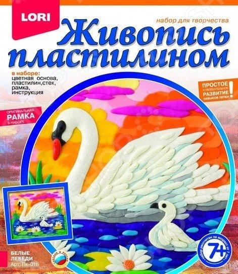 Набор для создания картины из пластилина Lori «Белые лебеди»