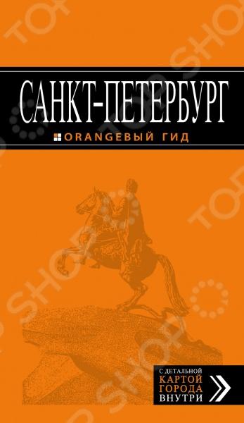 Книга о Санкт-Петербурге - настоящая жемчужина в серии путеводителей Оранжевый гид . Эта серия уже зарекомендовала себя на рынке как состоящая из несомненно интересных, талантливых, ярких и удобных книг. Санкт-Петербург также обладает всеми этими качествами - и в высшей степени: еще больше любопытных фактов, еще больше запоминающихся прогулок, еще больше красивых фотографий, еще больше полезных советов. И, конечно, как всегда, безупречный и индивидуальный стиль автора. На страницах путеводителя вас ждет Питер - великолепный, интересный, манящий - в оранжевом стиле. 9-е издание, исправленное и дополненное. Вся информация обновлена и актуализированная в 2015 году.