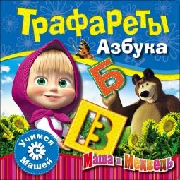 Купить Маша и Медведь.Трафареты. Буквы
