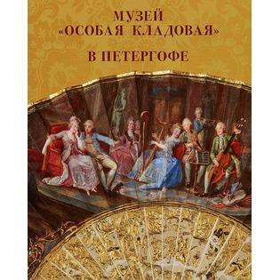 Купить Музей «Особая кладовая» в Петергофе
