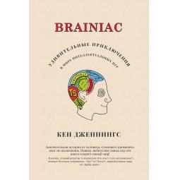 Купить Brainiac. Удивительные приключения в мире интеллектуальных игр
