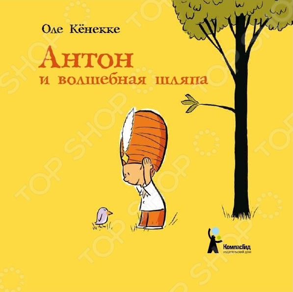 Антон и волшебная шляпаСказки для малышей<br>Мальчик Антон уверен: его шляпа волшебная. Сначала он пробует сделать так, чтобы исчезло дерево Но оно слишком большое. Зато птичка и его друг Лукас поменьше. Антон произносит заклинание, и они исчезают! Но куда же подевался Лукас Ой, а птичка опять тут. Может, Лукас превратился в птичку ! Книга Антон и волшебная шляпа немецкого художника Оле Кёнекке - отличный подарок для весёлых и любознательных малышей трёх-четырёх лет. Короткие предложения в сочетании с яркими рисунками делают эту книгу идеальной для первых шагов в самостоятельном чтении. Кёнекке очень просто и остроумно рассказывает о мальчике Антоне, который верит, что у него волшебная шляпа, и с удовольствием творит с помощью неё чудеса. Эта книжка-картинка о том, как важно верить в себя и видеть во всём маленькое волшебство. Для дошкольного возраста.<br>