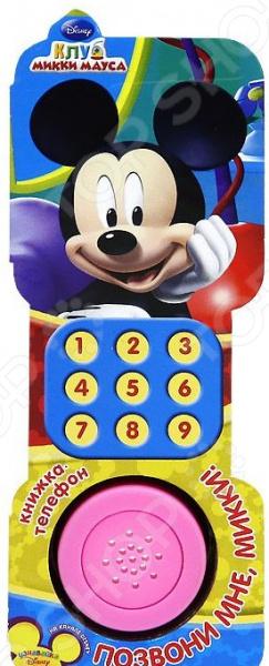 Позвони мне, Микки!Книжки-игрушки<br>Картонные книжечки с вырубкой этой серии выполнены в виде телефона. В каждом издании малыш найдет забавные истории и кнопку телефонного звонка.<br>