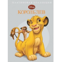 фото Король Лев
